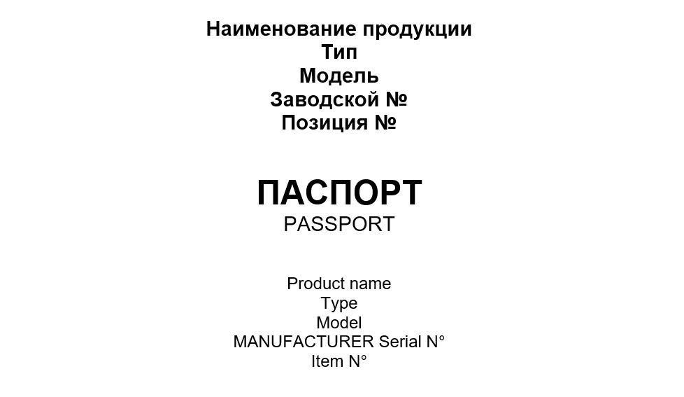 Technical passport for Russia